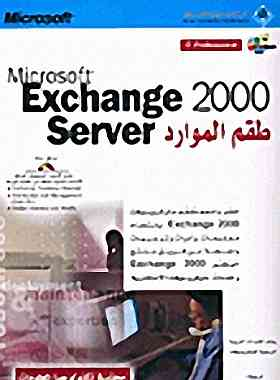 Microsoft Exchange 2000 Server: طقم الموارد